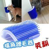 貓墻角蹭毛器貓咪拱門撓癢按摩梳子貓薄荷逗貓寵物毛刷玩具蹭癢器 強勢回歸 降價三天