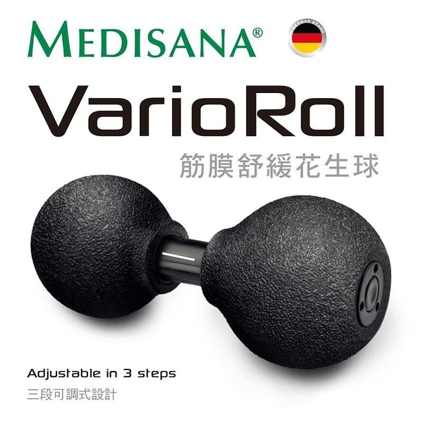 『VENUM旗艦館』德國 Medisana 筋膜舒緩花生球 三段可調 Vario Roll