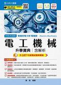 (二手書)電工機械升學寶典2019年版(電機類)升科大四技-