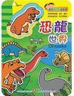 趣味粘貼遊戲書 - 恐龍世界