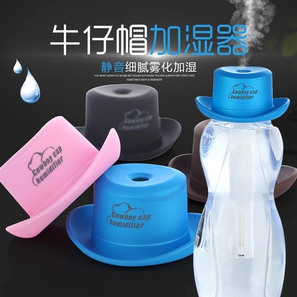 usb加濕器牛仔帽迷你礦泉水瓶蓋靜音家辦公室便攜小型·皇者榮耀3C旗艦店
