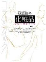 二手書博民逛書店 《化妝品-COSMETIC》 R2Y ISBN:9576797381
