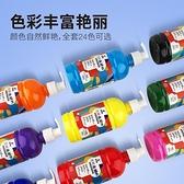 水彩顏料 畫材酷500ml水粉顏料兒童水粉畫涂鴉幼兒園可水洗水彩罐裝手指畫畫按壓式 夢藝家