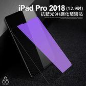 抗藍光 Apple iPad Pro 2018 12.9吋 第三代 玻璃貼 保護貼 鋼化玻璃貼 平板 螢幕貼 膜 保貼
