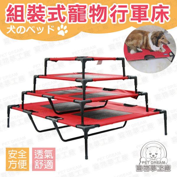 S號整套床組 床架+床面 寵物行軍床 寵物床 飛行床 透氣床 行軍床 透氣網 寵物睡窩 架高床 狗床