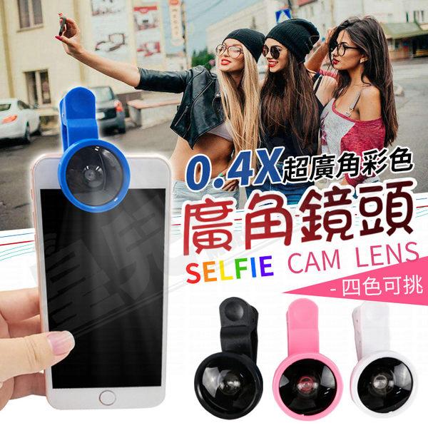 【AB930】『親民款』0.4X超廣角鏡頭 旅行必備 手機廣角鏡頭 廣角鏡 鏡頭 手機 自拍神器