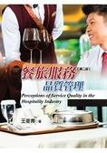 餐旅服務品質管理(第二版)