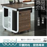 《固的家具GOOD》466-2-AT B0218 胡桃活動櫃