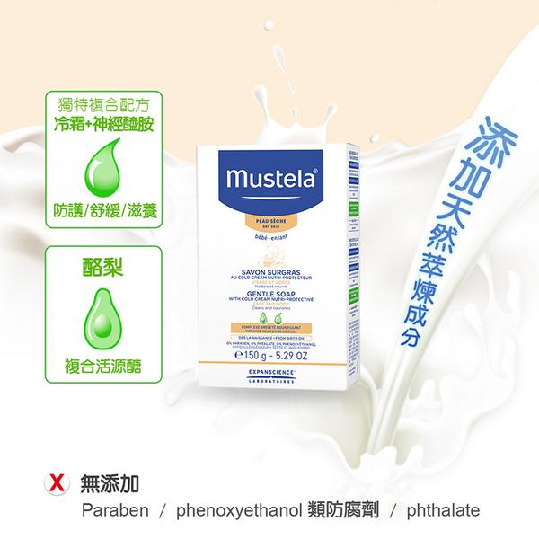 慕之恬廊 Mustela 慕之幼 高效滋養皂150g