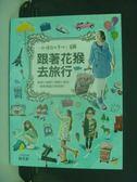 【書寶二手書T7/旅遊_QIM】跟著花猴去小旅行_蘇花猴
