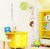 壁貼【橘果設計】身高尺 DIY組合壁貼 牆貼 壁紙 壁貼 室內設計 裝潢 壁貼