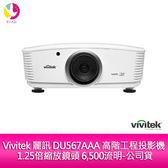 分期零利率 Vivitek 麗訊 DU567AAA 高階工程投影機 1.25倍縮放鏡頭 6,500流明-公司貨