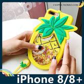 iPhone 8/8 Plus 旺來鳳梨保護套 軟殼 紓壓捏捏樂 液體流沙 全包款 矽膠套 手機套 手機殼