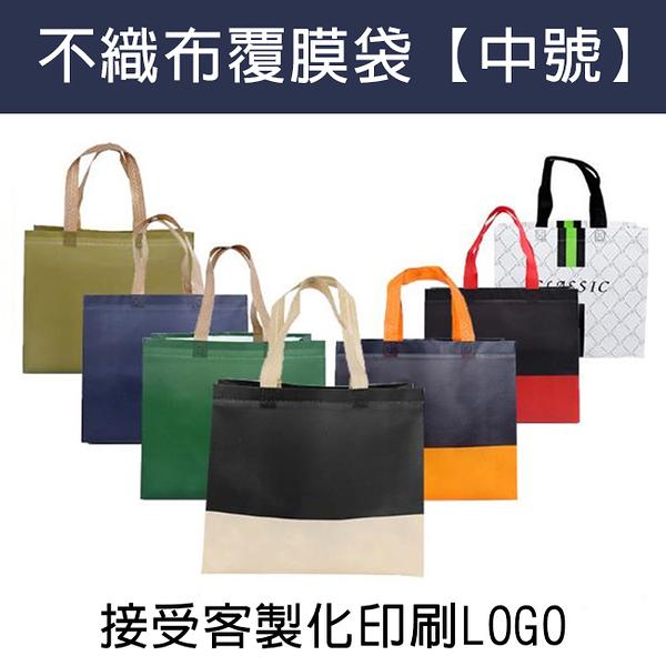 客製化 不織布提袋 覆膜袋(中號) 印刷 橫式有底有側 環保袋 購物袋 禮贈品 不織布提袋【塔克】