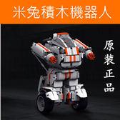 小米米兔積木機器人 原廠官方正品 樂高積木 夏普電話機器人參考
