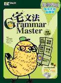 (二手書)宅文法:關鍵文法23堂課(1書1MP3,收錄名師講解MP3有聲課程,複習文法用..