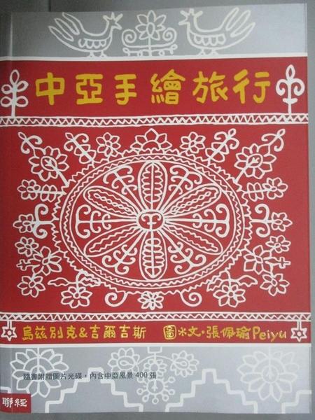 【書寶二手書T8/旅遊_ZIC】中亞手繪旅行_張佩瑜