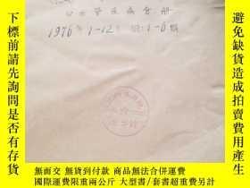 二手書博民逛書店國外醫學罕見心血管疾病分冊 1979年1一6期Y284491