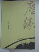 【書寶二手書T6/文學_GJ2】塵緣_藍海萍