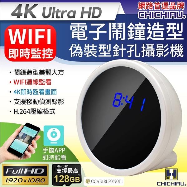【CHICHIAU】WIFI 1080P 圓形白色電子鐘造型無線網路微型針孔攝影機 影音記錄器@四保科技