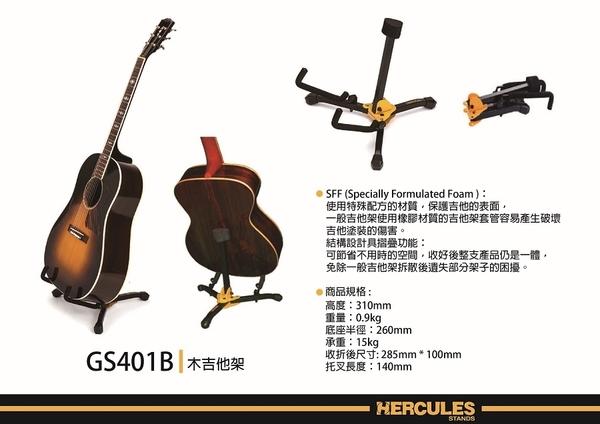 【非凡樂器】HERCULES / GS401B/迷你木吉他架/重力自鎖AGS系統/公司貨保固