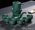 茶具套裝 功夫茶具套裝陶瓷家用懶人時來運轉石磨半全自動泡茶壺茶杯簡約【快速出貨】