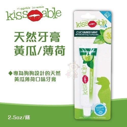 補貨中*WANG*KISS ABLE《犬用天然牙膏—黃瓜/薄荷》天然清潔用品 2.5oz