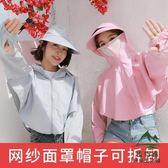 防曬外套女遮臉騎車防曬面罩遮陽帽子電動車夏季太陽帽【步行者戶外生活館】
