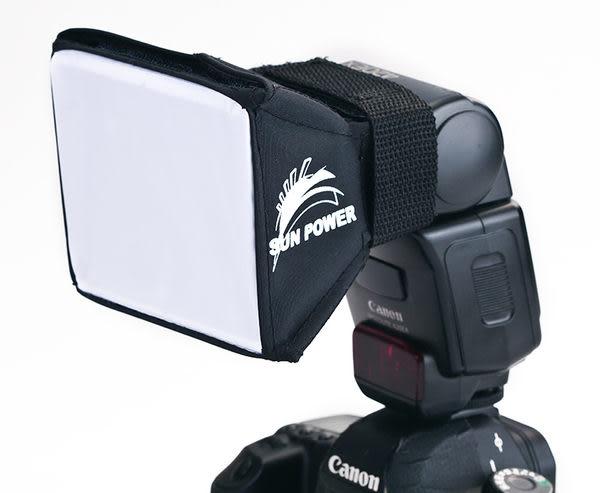 呈現攝影-SUN POWER 專業閃光燈柔光罩 [小型] 收納方便不佔空間 通用型 離機閃canon /Nikon