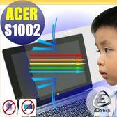 【Ezstick抗藍光】ACER One 10 S1002 平板專用 防藍光護眼鏡面螢幕貼 靜電吸附 抗藍光