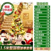 現貨-聖誕樹裝飾品商場店鋪裝飾聖誕樹套餐1.5米24H出貨LX
