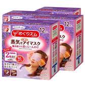 花王 美舒律 日本製 蒸汽眼罩 (新款加長二倍時間) 4盒(12片x4)薰衣草 再送眼罩收藏器