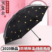 天堂傘遮陽傘防曬防紫外線雨傘女晴雨兩用三摺疊小清新太陽傘