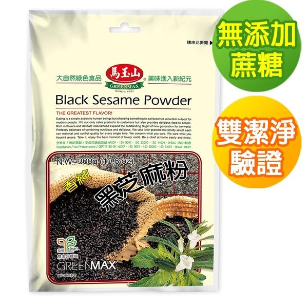 【馬玉山】黑芝麻粉300g(無添加蔗糖)