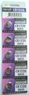maxell CR1220 硬幣式鋰電池 【5入/片】