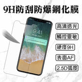 【coni shop】9H防爆防刮鋼化膜 iPhone 5 6 7 8 Xs Xr Max 非滿版 蘋果 保護貼 玻璃貼