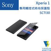 Sony Xperia 1 J9110 專用觸控式時尚保護殼 SCTI30【葳訊數位生活館】