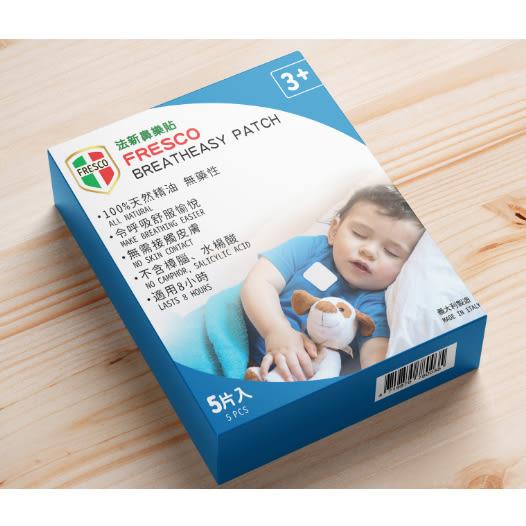 法新FRESCO鼻樂貼 (1盒5片裝) 全新升級取代珮夫人 正版授權公司貨中文標 PG美妝