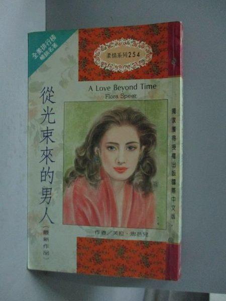 【書寶二手書T6/言情小說_OQI】從光束來的男人_鍾金華, 芙拉思蓓兒