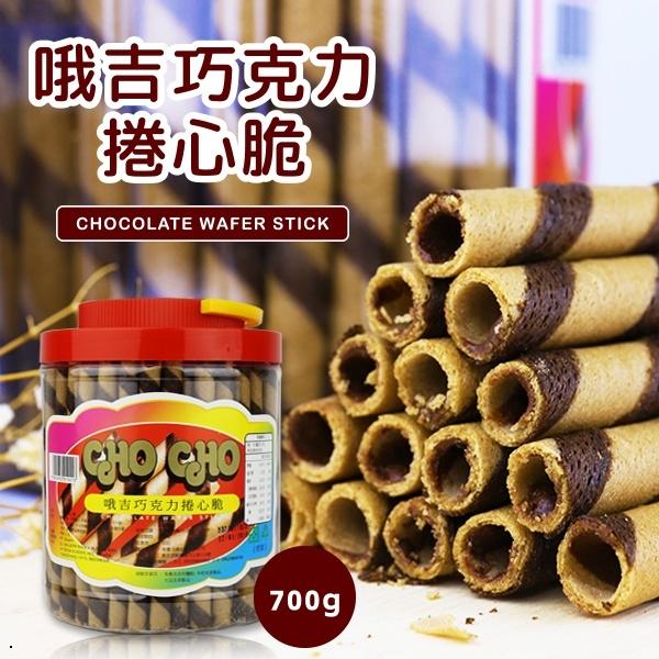 哦吉 巧克力捲心脆 700g【櫻桃飾品】【29607】