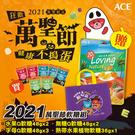 ACE 2021萬聖節軟糖組 (8包軟糖) 水果48gx2+字母48gx3+無糖48gx2+熱帶水果植物36gx1 專品藥局【2019792】
