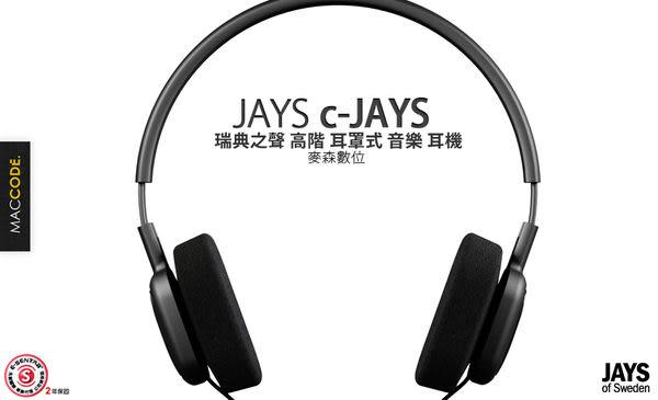 JAYS c-JAYS 瑞典之聲 高階 耳罩式 音樂 耳機 先創公司貨 二年保固