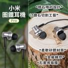 小米 圈鐵耳機 Pro 小米 圈鐵耳機 Pro 小米耳機 入耳式耳機 有線耳機 有線帶麥