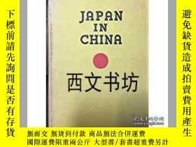 二手書博民逛書店【罕見】1938年 畢恩來《日本侵華》Japan in Chin