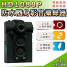 HD 1080P 64GB超廣角170度防水隨身影音密錄器-警察執勤必備/可邊充電邊錄/循環錄影UPC-700系列