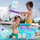EVA 抽拉式 水槍 小朋友 夏天 泡棉水槍 水槍 安全玩具 兒童玩具 造型水槍 玩具 鯊魚 恐龍