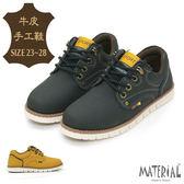 休閒鞋 質感全真皮休閒鞋 MA女鞋 T3661