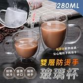 雙層防燙手玻璃杯 280ml 高硼矽水杯 茶杯 咖啡杯 飲料杯 果汁杯【ZK0317】《約翰家庭百貨