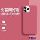 iPhone11手機殼蘋果11 Pro液態硅膠iPhone11Pro Max新款女11plus超薄網紅  快速出貨