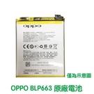 【免運費】送4大好禮【含稅附發票】OPPO 歐珀 BLP663 R15 原廠電池【送防水膠】